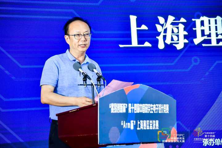 Liu Ping, the Vice President of USST, delivered an opening speech